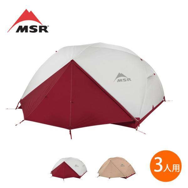 MSRエムエスアールエリクサー3山岳テント自立式テント3人用3シーズンエントリーモデル登山キャンプアウトドア