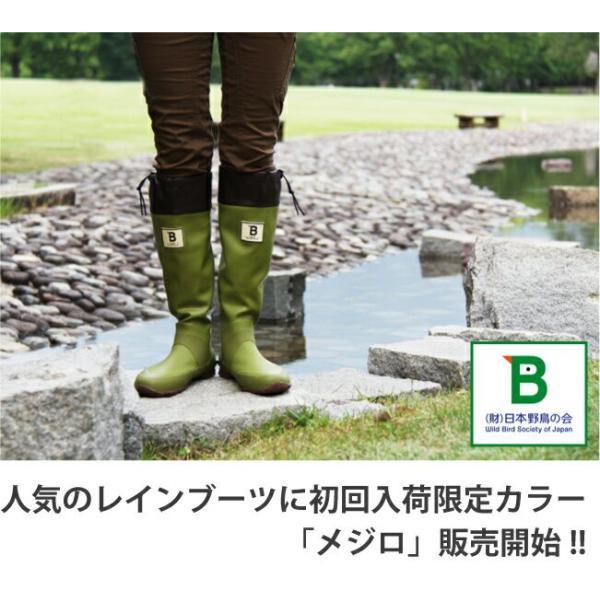 日本野鳥の会 Wild Bird Society of Japan バードウォッチング用 長靴 メジロ パッカブルレインブーツ 靴 アウトドア