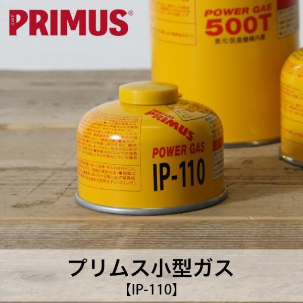 プリムス 小型ガス 100g PRIMUS 【IP-110】バーナー ストーブ カセットガス カセットボンベ ガスボンベ ガスカートリッジ