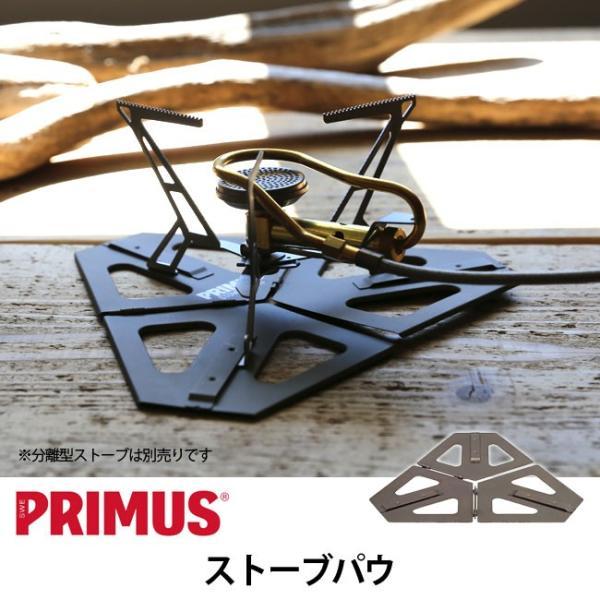 PRIMUS プリムス ストーブパウ|sundaymountain|02