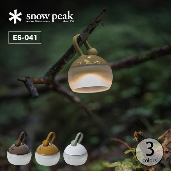 スノーピーク ランタン snow peak たねほおずき つち もり ゆき ランプ LED|sundaymountain
