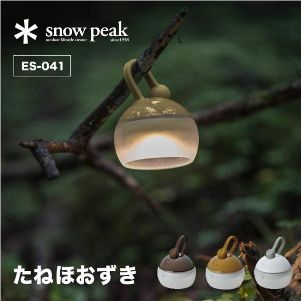 スノーピーク ランタン snow peak たねほおずき つち もり ゆき ランプ LED|sundaymountain|02