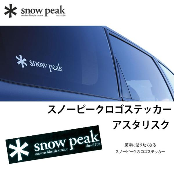 snow peak スノーピーク スノーピークロゴステッカー アスタリスク sundaymountain