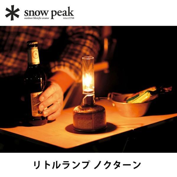スノーピーク ランタン リトルランプ ノクターン Little Lamp Nocturne アウトドア ランプ フェス イベント 音楽 野外|sundaymountain