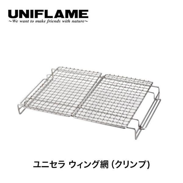 UNIFLAME ユニフレーム ユニセラ ウィング網(クリンプ) sundaymountain 02