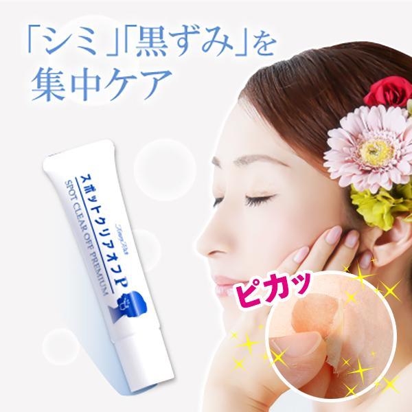 シミ 取り 化粧品 シミウス ホワイトニングリフトケアジェルのメビウス製薬