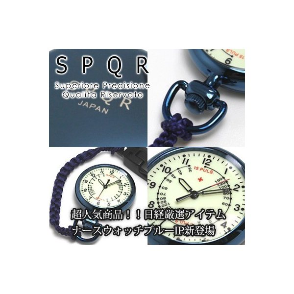 SPQRナースウォッチ SPQR NURSE WATCH BLU