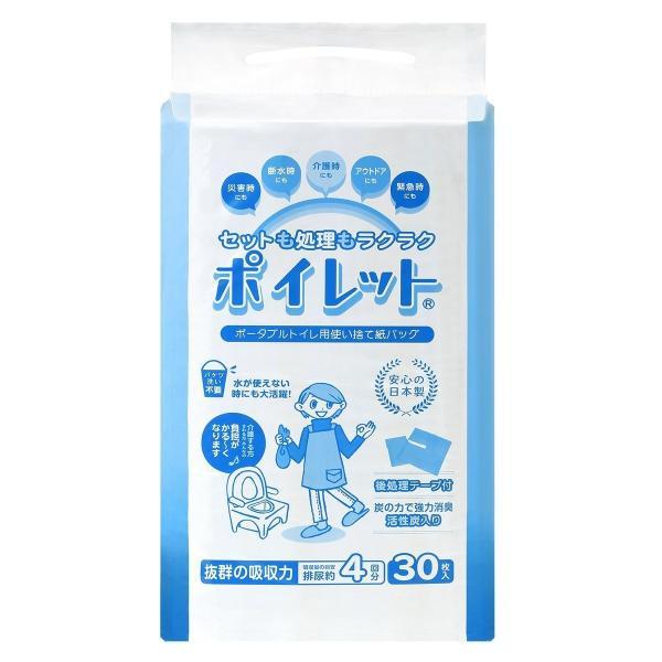 【ワケあり】ポータブルトイレ用使い捨て紙バッグ ポイレット 30枚入