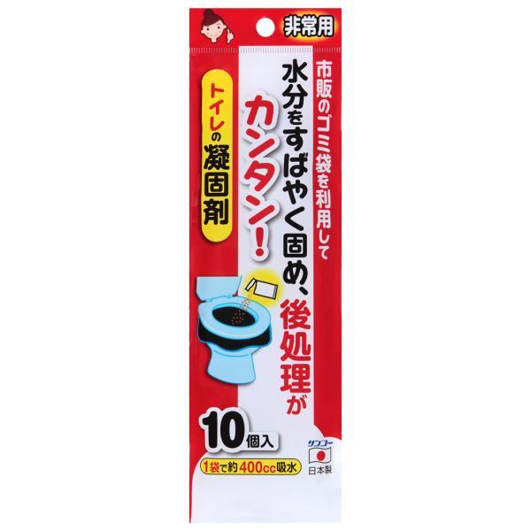 【送料無料】非常用 トイレの凝固剤 10個入り