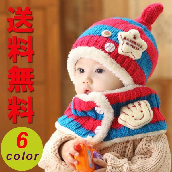 976752a40974c  送料無料 赤ちゃん ニット帽 ネックウォーマー マフラー 赤ちゃん用帽子 ベビー キッズ 赤ちゃん ...