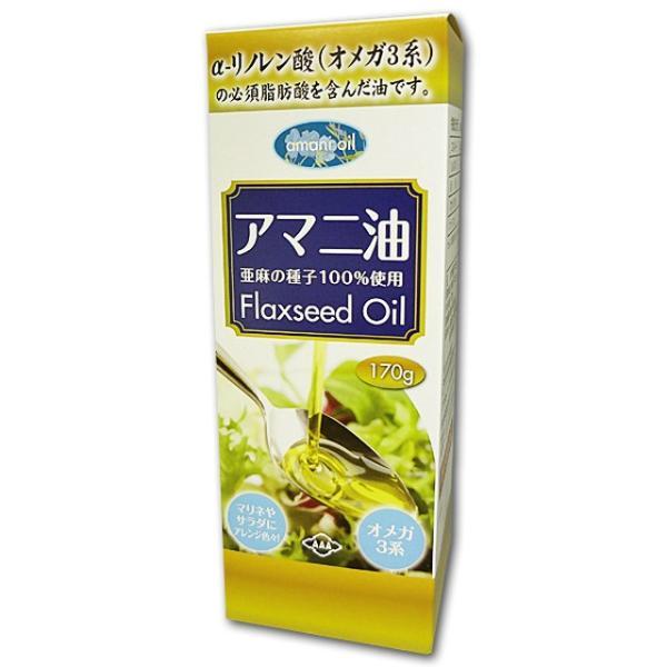 ◆朝日 アマニ油 170g ※発送まで7〜11日程