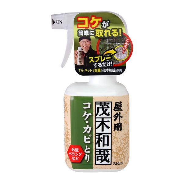 茂木和哉コケ・カビとりスプレー320ml