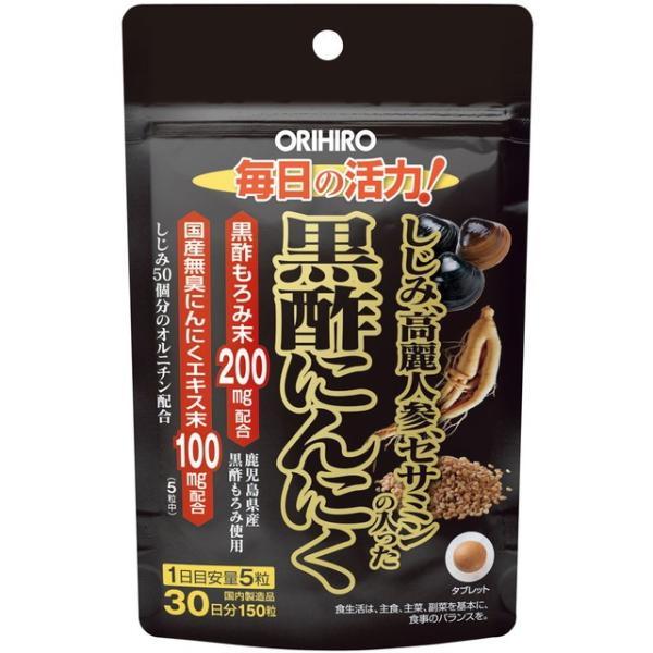◆オリヒロ しじみ高麗人参セサミンの入った黒酢にんにく 150粒