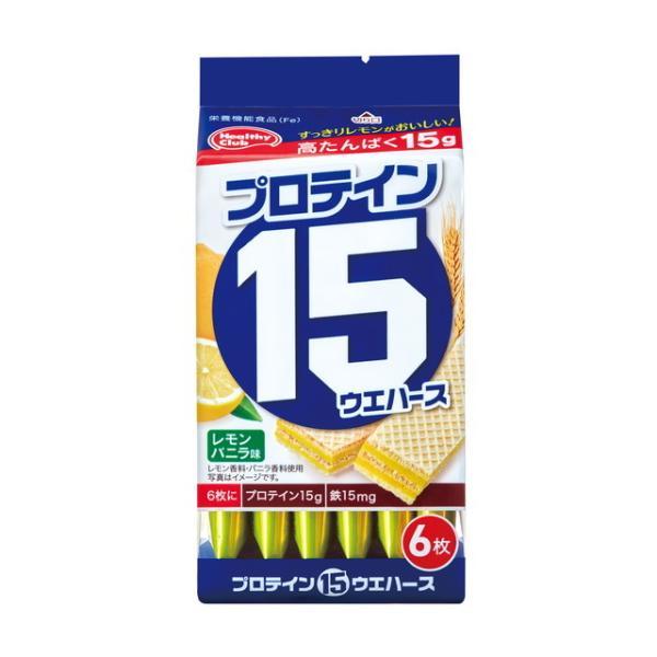◆ハマダコンフェクト プロテイン15ウエハース レモンバニラ味 6枚【5個セット】