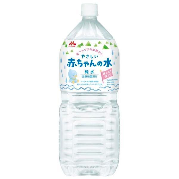 ◆森永乳業 やさしい赤ちゃんの水 2000ml【6本セット(ケース販売)】△明細書同梱無し