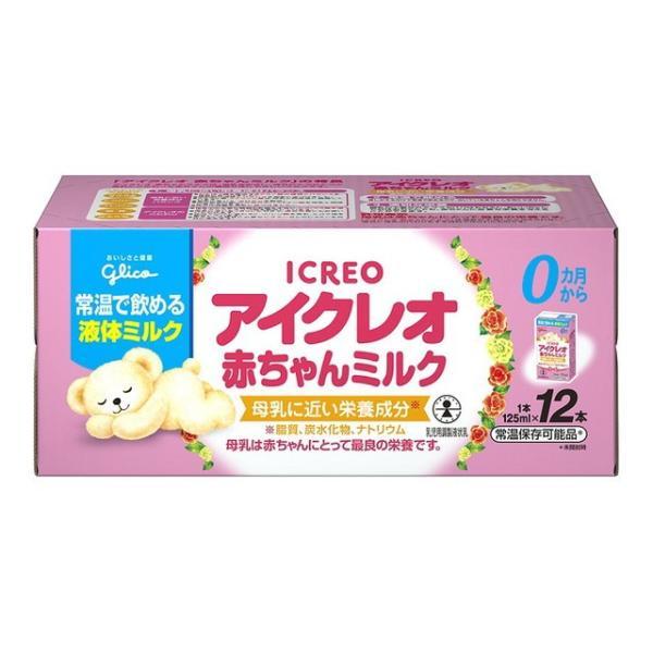 ◆江崎グリコ アイクレオ 赤ちゃんミルク(液体ミルク) 125ml【12本セット(ケース販売)】