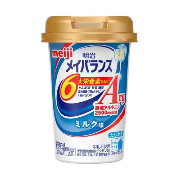 ◆明治 メイバランス Arg Miniカップ ミルク味 125ml【24個セット】