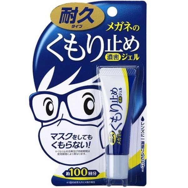 メガネのくもり止め濃密ジェル 10g【2個セット】
