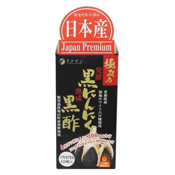 ◆ファイン 極みの発酵黒にんにく黒酢 120粒