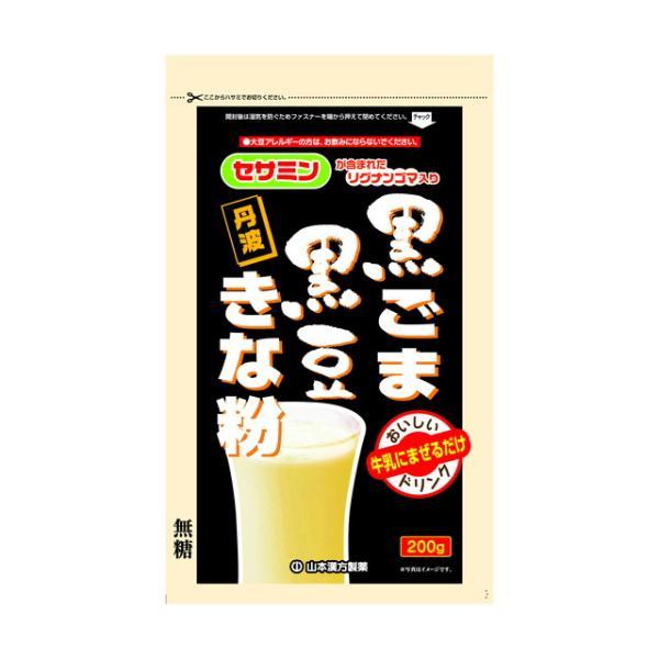 ◆山本漢方 黒ごま黒豆きな粉 200g ※発送まで11日以上