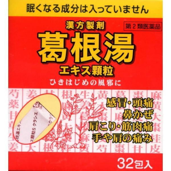 第2類医薬品 クラシエ薬品葛根湯エキス顆粒Sクラシエ32包
