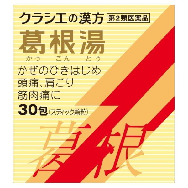 第2類医薬品 クラシエ葛根湯エキス顆粒S30包※7〜11日程