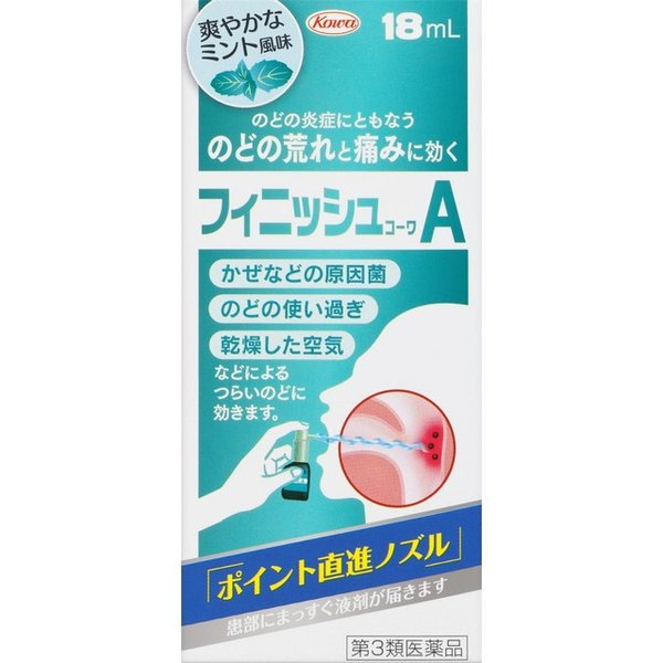 【第3類医薬品】フィニッシュコーワA 18ml