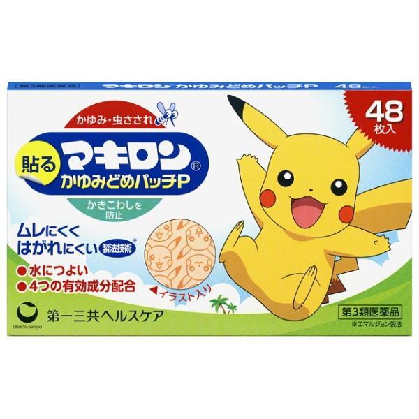 第3類医薬品 マキロンかゆみどめパッチP48枚