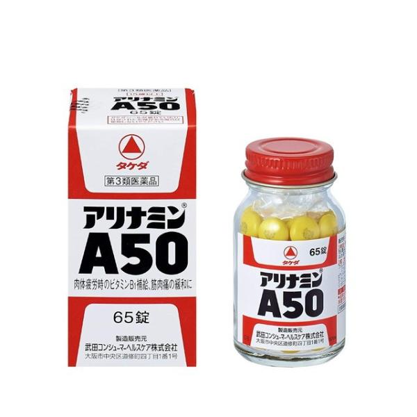 第3類医薬品 アリナミンA5065錠