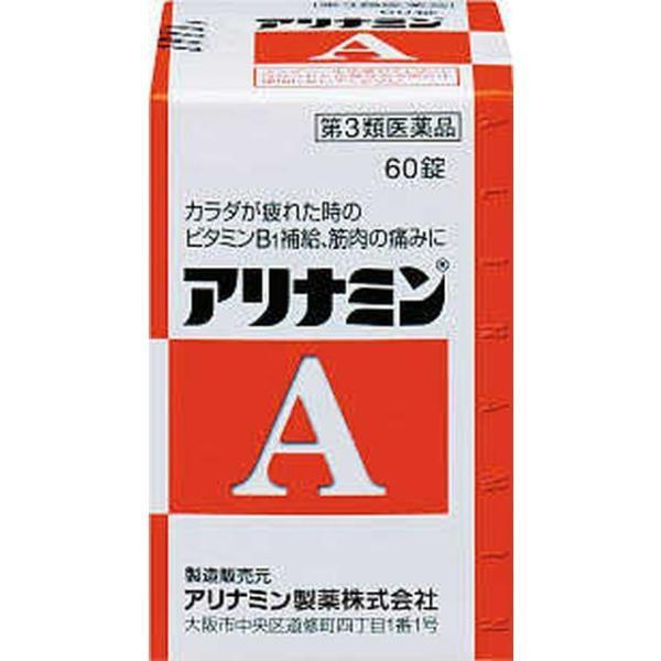 第3類医薬品 アリナミンA60錠