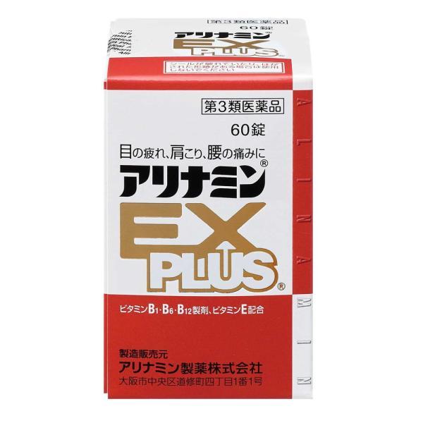 第3類医薬品 アリナミンEXプラス60錠