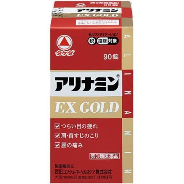 スイッチOTC  第3類医薬品 アリナミンEXゴールド90錠