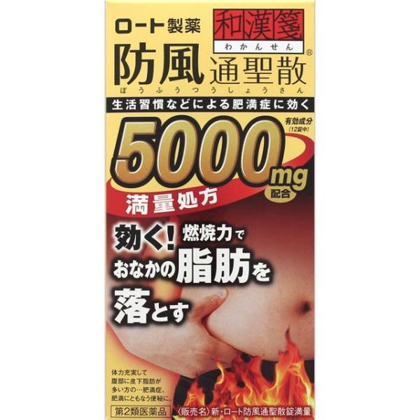 第2類医薬品 新・ロート防風通聖散錠満量(ボウフウツウショウサン)264錠