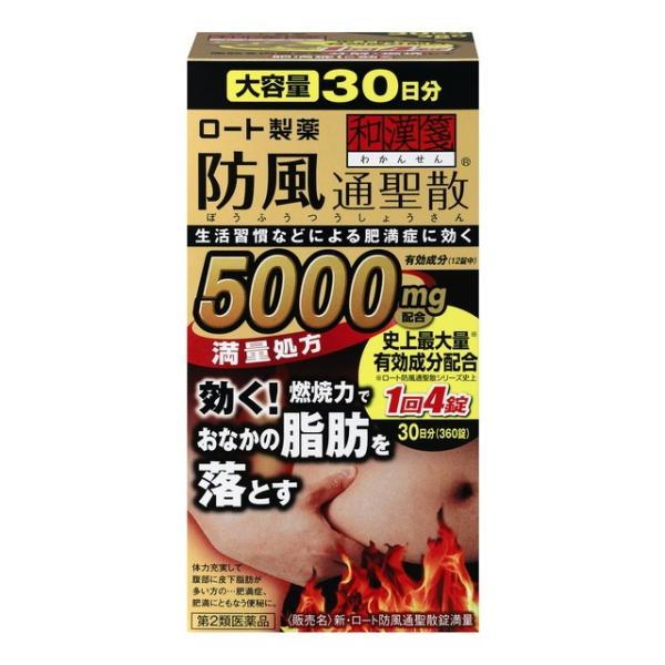 第2類医薬品 ロート防風通聖散錠満量(ボウフウツウショウサン)360錠