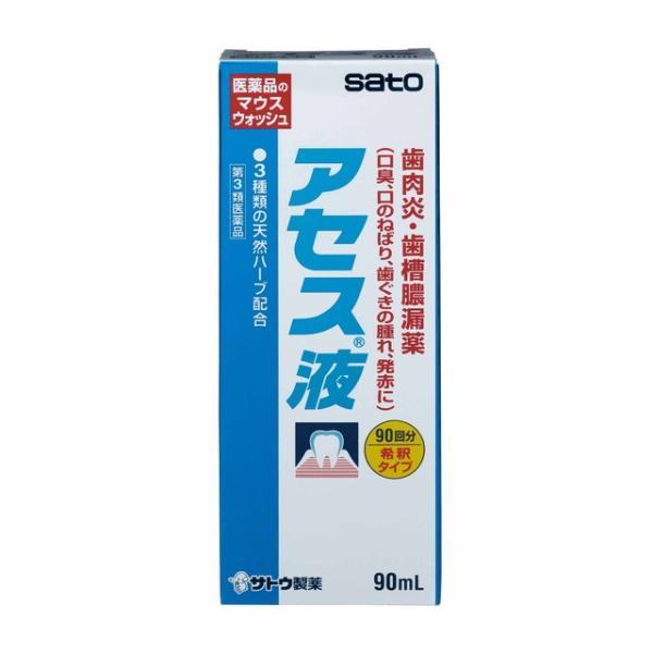 第3類医薬品 佐藤製薬アセス液90ML