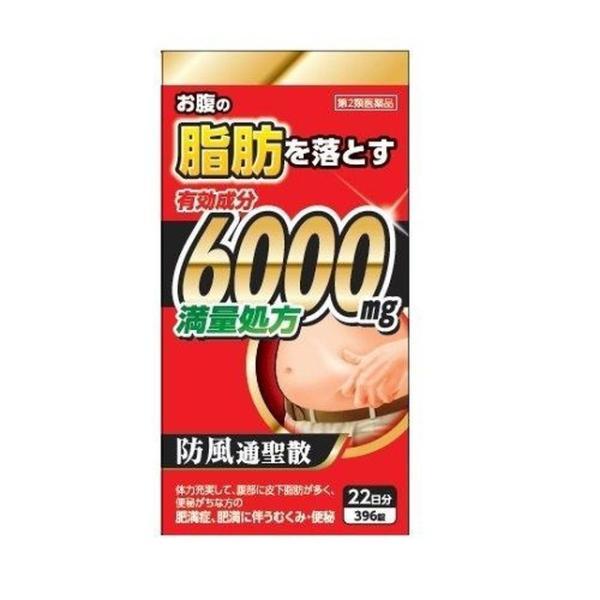第2類医薬品 北日本製薬防風通聖散料エキス錠「至聖」(ボウフウツウショウサン)396錠