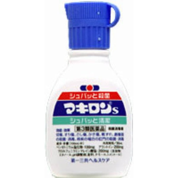 第3類医薬品 マキロンS30ml 3個パック