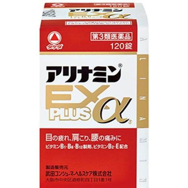 第3類医薬品 アリナミンEXプラスα120錠