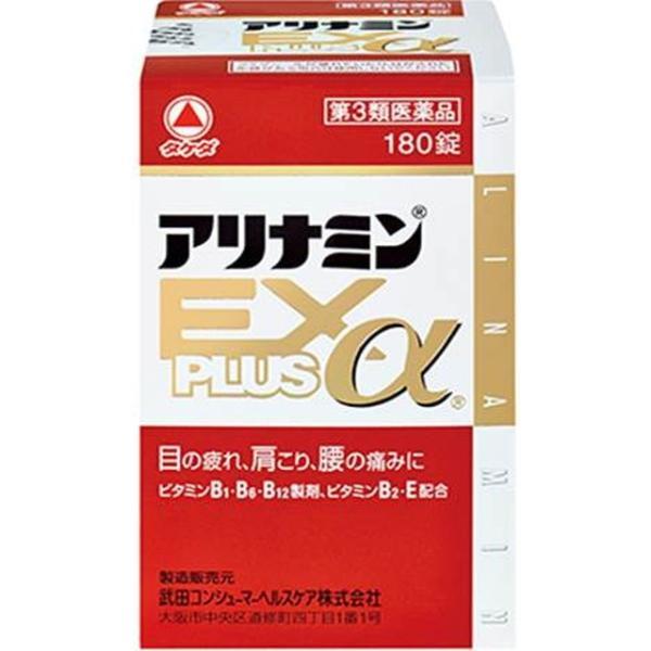 第3類医薬品 アリナミンEXプラスα180錠