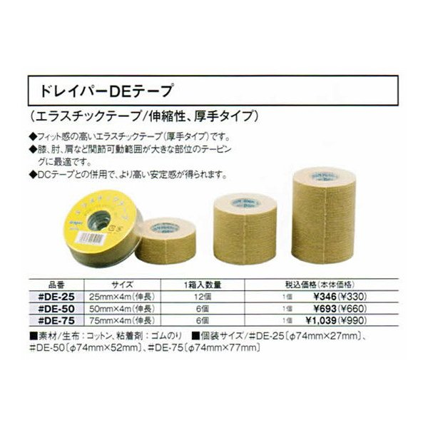 D&M #DE-50 ドレイパーDEテープ [テーピング・アイシング/ 6個セット] ディーエム【取り寄せ】