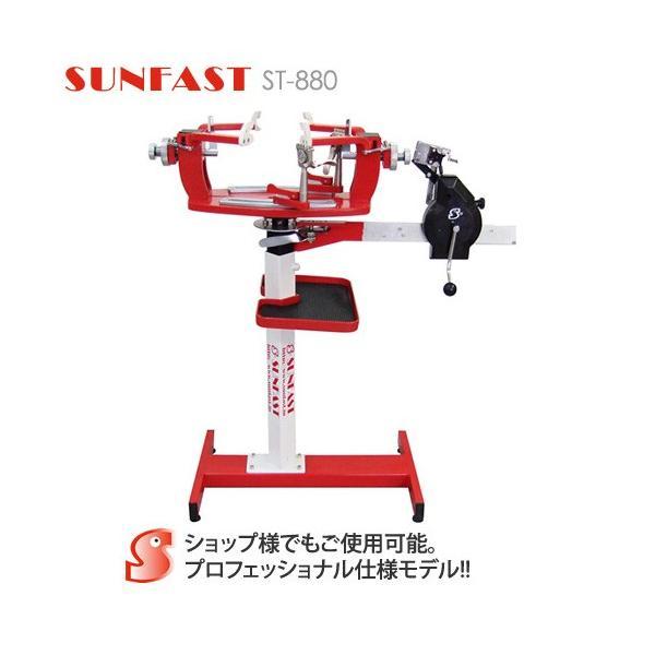 【受注生産】SUNFAST ST-880 ガット張り機 スタンドタイプ バドミントン/テニス(硬軟式)兼用 プロフェッショナル ストリングマシン【送料無料/代引き不可】