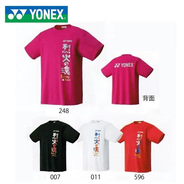 YONEX 16298Y ドライTシャツ(ユニ/メンズ) テニス バドミントンウェア ヨネックス 【メール便可/ 限定品】