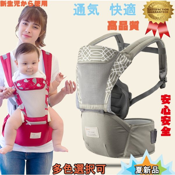 抱っこ紐 夏 抱っこひも ベビー抱っこ紐 スリング 赤ちゃん抱っこ紐 ップシート付き 出産祝い 新生児 調整可 O脚の形成に防止|sunflower-y