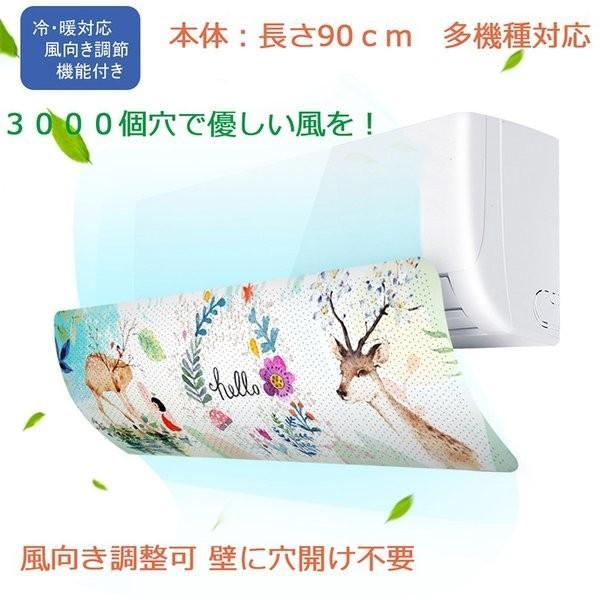 エアコン 風除けカバー エアコン風よけ 冷房暖房通用 風向き調節カバー  壁に穴あけ不要 多機種対応