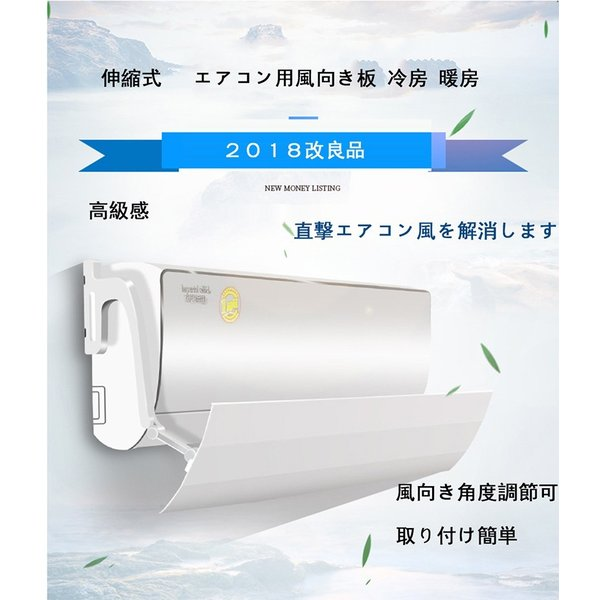 kaba13エアコン風よけカバー エアコン用風向き板 エアコンルーバー 空調風よけ 冷房暖房通用 風向き角度調節 風向きを自由に調整 風の直撃防止 |sunflower-y|02