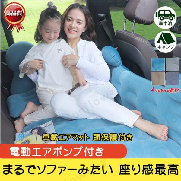 エアーベッド 車載 横幅調節可 座る寝る両方対応 車中泊  エアクッション 車載エアポンプ付き 車中ベッド 親子車中ベッド 防災グッズ|sunflower-y|02