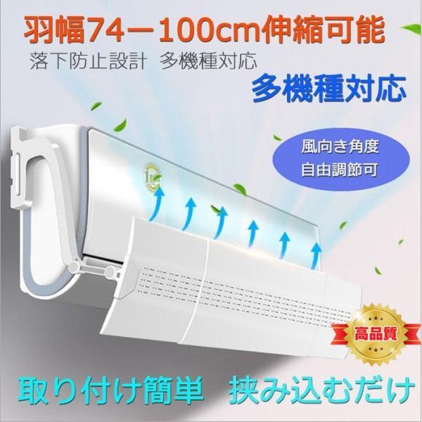 エアコン エアコン風よけカバー 伸縮式74-100cm  室内機  空調 エアコンルーバー 穴あけ不要 両面テープ不要 取り付け簡単 光触媒 空気浄化  暖房&冷房
