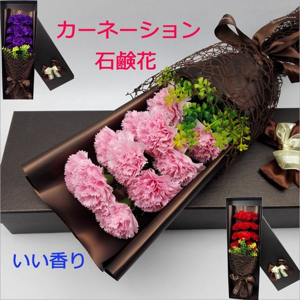 カーネーション ソープフラワー いい香り 母の日ギフト カーネーション花ボックス 永遠の  花 お祝い お見舞い sfw1802|sunflower-y
