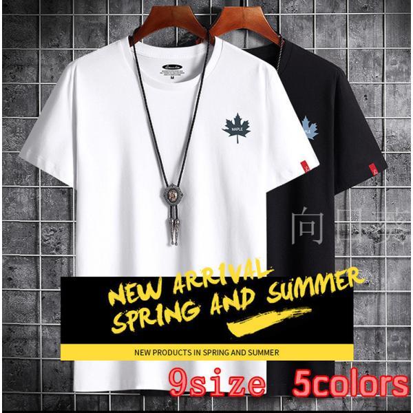 夏tシャツ綿Tシャツメンズ半袖丸首tシャツ半袖TシャツメンズTシャツゆったりカジュアルおしゃれトップス夏物 大きいサイズもみじの