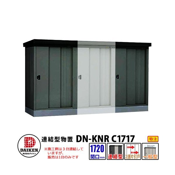 ダイケン 連結型物置 多雪型 基準型 DM-KNR-P1717-T 間口1720×奥行1720×高さ2120(mm土台寸法) マンション収納 特注品 代引不可